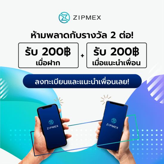 ZipMex ให้รางวัล