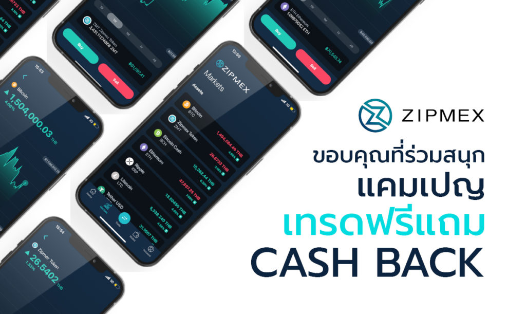 Trade free and get cashback